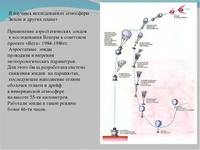В научных исследованиях атмосферы Земли и других планет Применение аэростати...