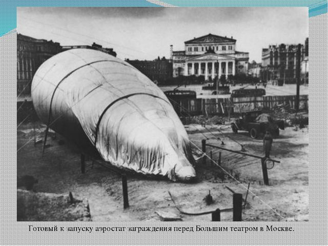 Готовый к запуску аэростат заграждения перед Большим театром в Москве.