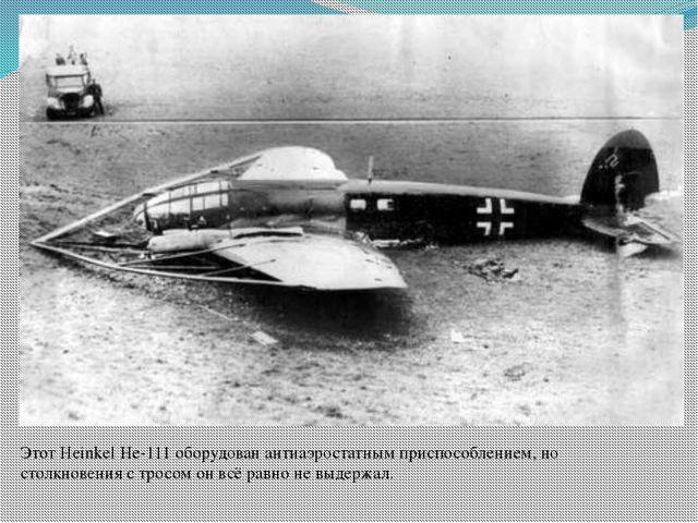Этот Heinkel He-111 оборудован антиаэростатным приспособлением, но столкновен...
