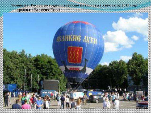 Чемпионат России по воздухоплаванию на тепловых аэростатах 2015 года — пройд...