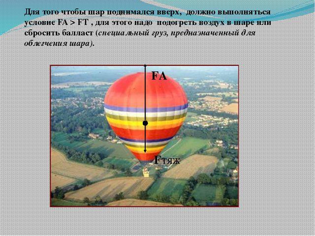 Для того чтобы шар поднимался вверх, должно выполняться условие FA > FТ , для...