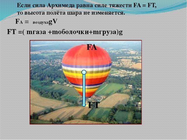 Если сила Архимеда равна силе тяжести FA = FТ, то высота полёта шара не измен...