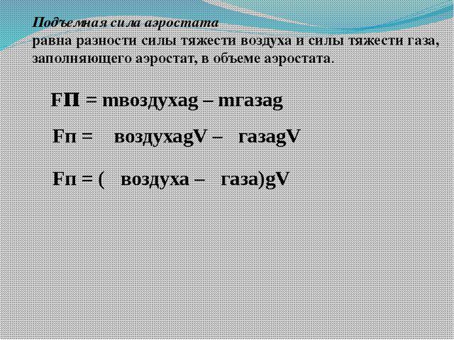 Подъемная сила аэростата равна разности силы тяжести воздуха и силы тяжести...