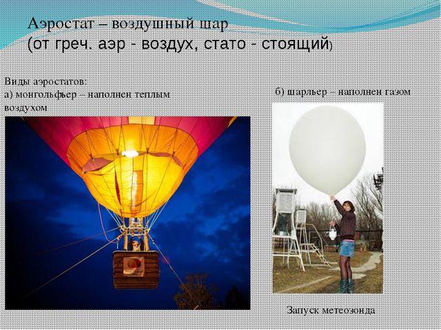 Аэростат – воздушный шар (от греч. аэр - воздух, стато - стоящий) Виды аэрост...