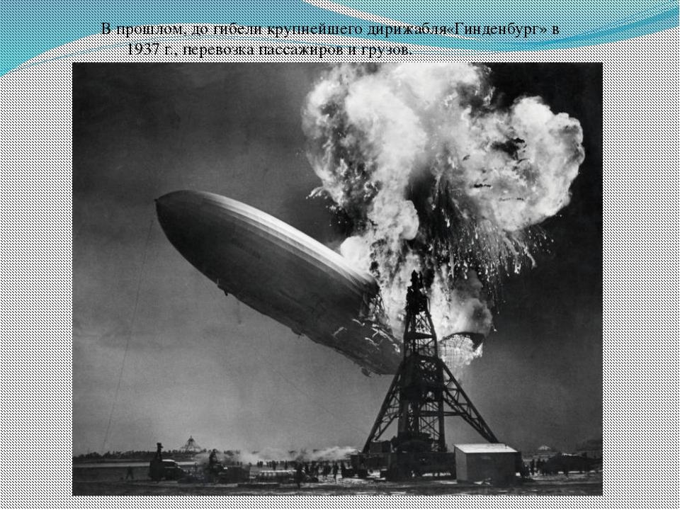 В прошлом, до гибели крупнейшего дирижабля«Гинденбург» в 1937 г., перевозка п...