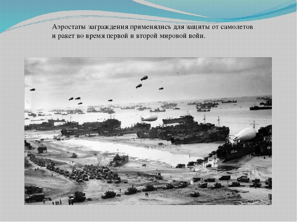 Аэростаты заграждения применялись для защиты от самолетов и ракет во время пе...