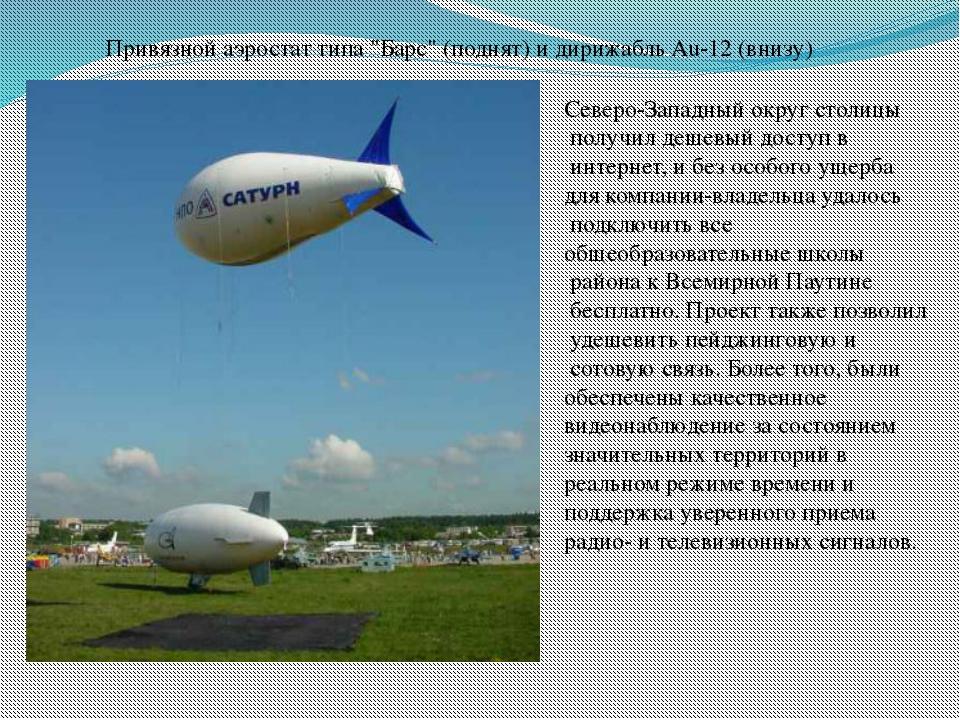 """Привязной аэростат типа """"Барс"""" (поднят) идирижабль Au-12(внизу) Северо-Запа..."""