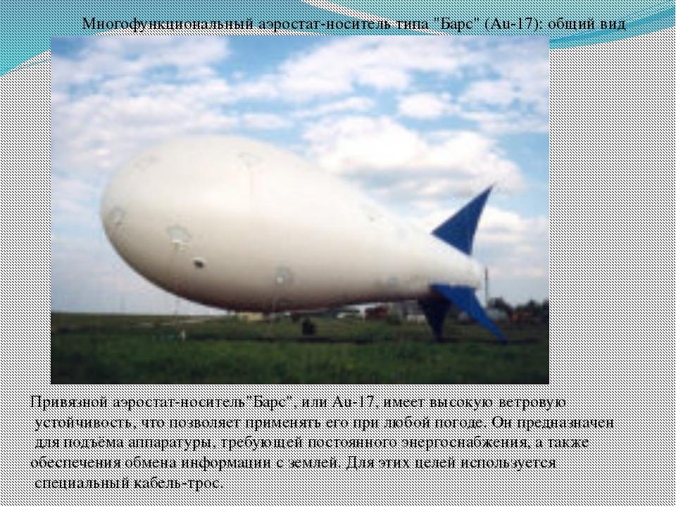 """Многофункциональный аэростат-носитель типа """"Барс"""" (Au-17): общий вид Привязно..."""