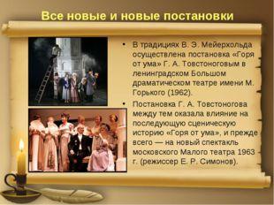 Все новые и новые постановки В традициях В. Э. Мейерхольда осуществлена поста