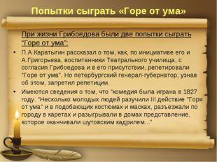 """Попытки сыграть «Горе от ума» При жизни Грибоедова были две попытки сыграть """""""