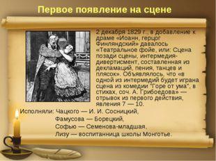 Первое появление на сцене 2 декабря 1829 г., в добавление к драме «Иоанн, гер