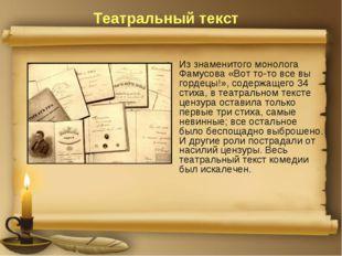 Театральный текст Из знаменитого монолога Фамусова «Вот то-то все вы гордецы!