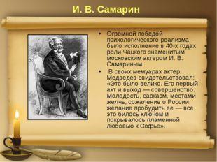И. В. Самарин Огромной победой психологического реализма было исполнение в 40