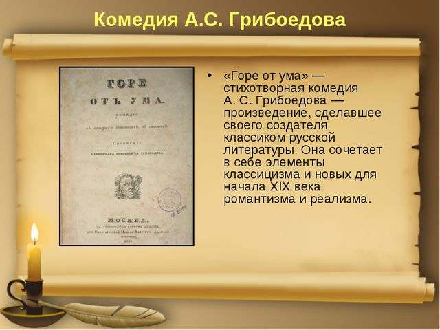 Комедия А.С. Грибоедова «Горе от ума»— стихотворная комедия А.С.Грибоедова...