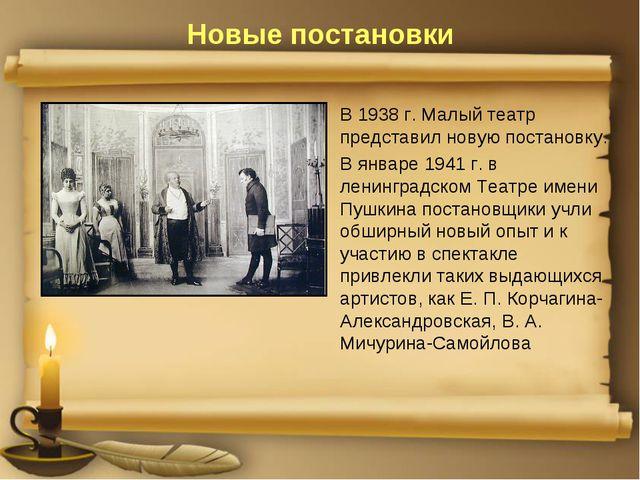 Новые постановки В 1938 г. Малый театр представил новую постановку. В январе...