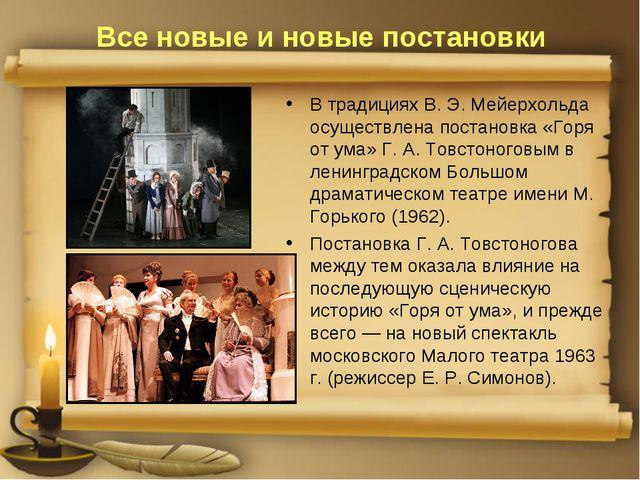 Все новые и новые постановки В традициях В. Э. Мейерхольда осуществлена поста...