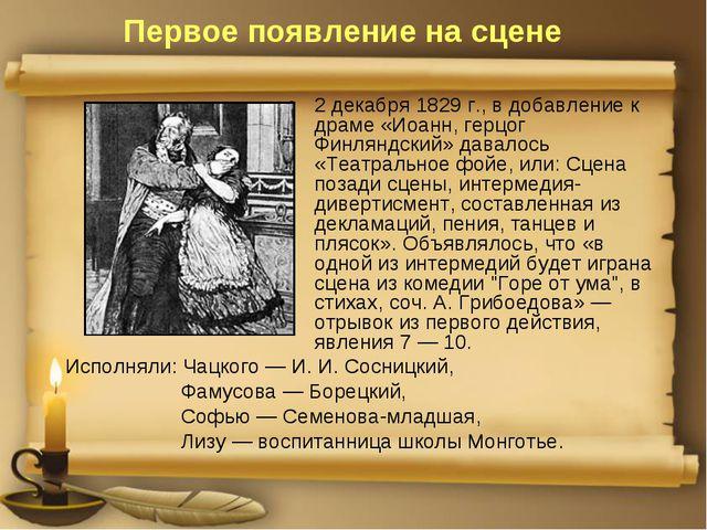 Первое появление на сцене 2 декабря 1829 г., в добавление к драме «Иоанн, гер...