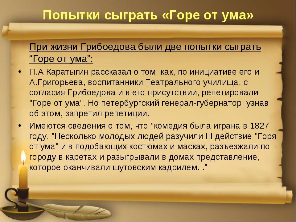 """Попытки сыграть «Горе от ума» При жизни Грибоедова были две попытки сыграть """"..."""