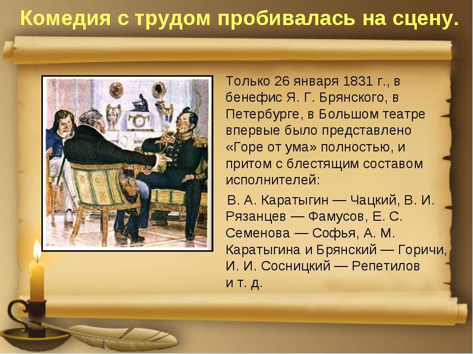 Комедия с трудом пробивалась на сцену. Только 26 января 1831 г., в бенефис Я....