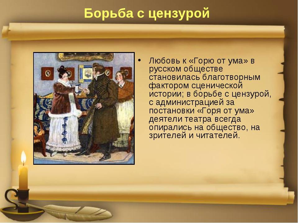 Борьба с цензурой Любовь к «Горю от ума» в русском обществе становилась благо...
