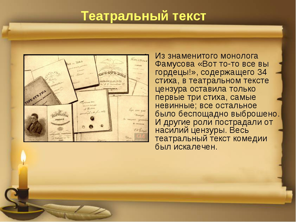 Театральный текст Из знаменитого монолога Фамусова «Вот то-то все вы гордецы!...