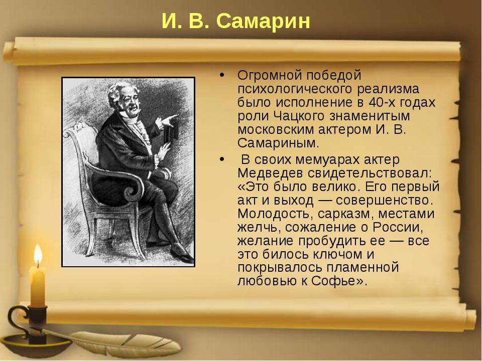 И. В. Самарин Огромной победой психологического реализма было исполнение в 40...