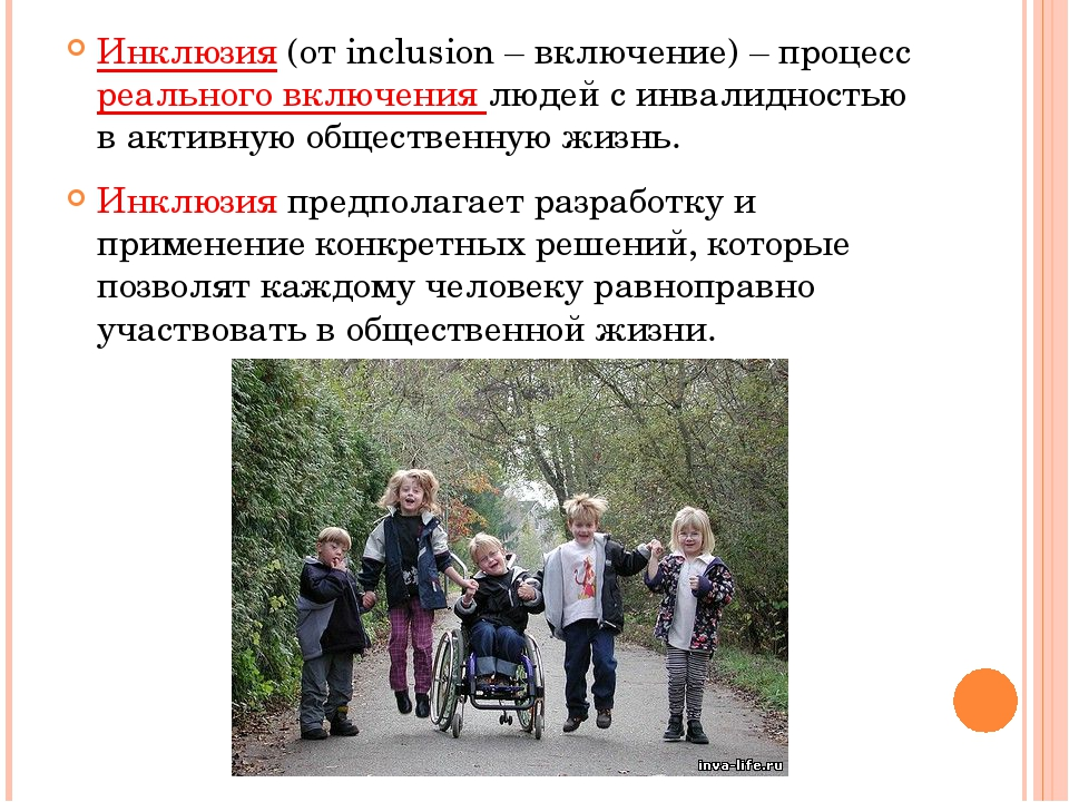 Инклюзия(от inclusion – включение) – процесс реального включения людей с инв...