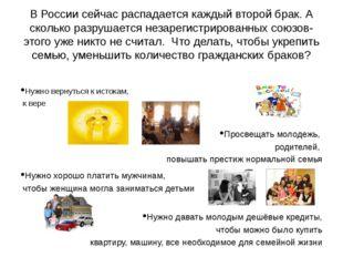 В России сейчас распадается каждый второй брак. А сколько разрушается незарег