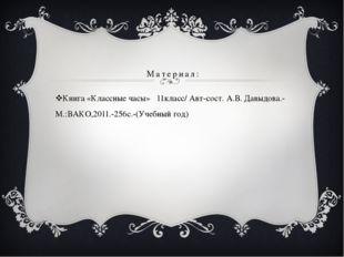 Материал: Книга «Классные часы» 11класс/ Авт-сост. А.В. Давыдова.-М.:ВАКО,201