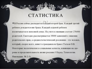 СТАТИСТИКА В России сейчас распадается каждый второй брак. Каждый третий ребе