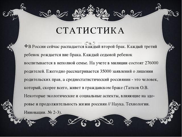 СТАТИСТИКА В России сейчас распадается каждый второй брак. Каждый третий ребе...