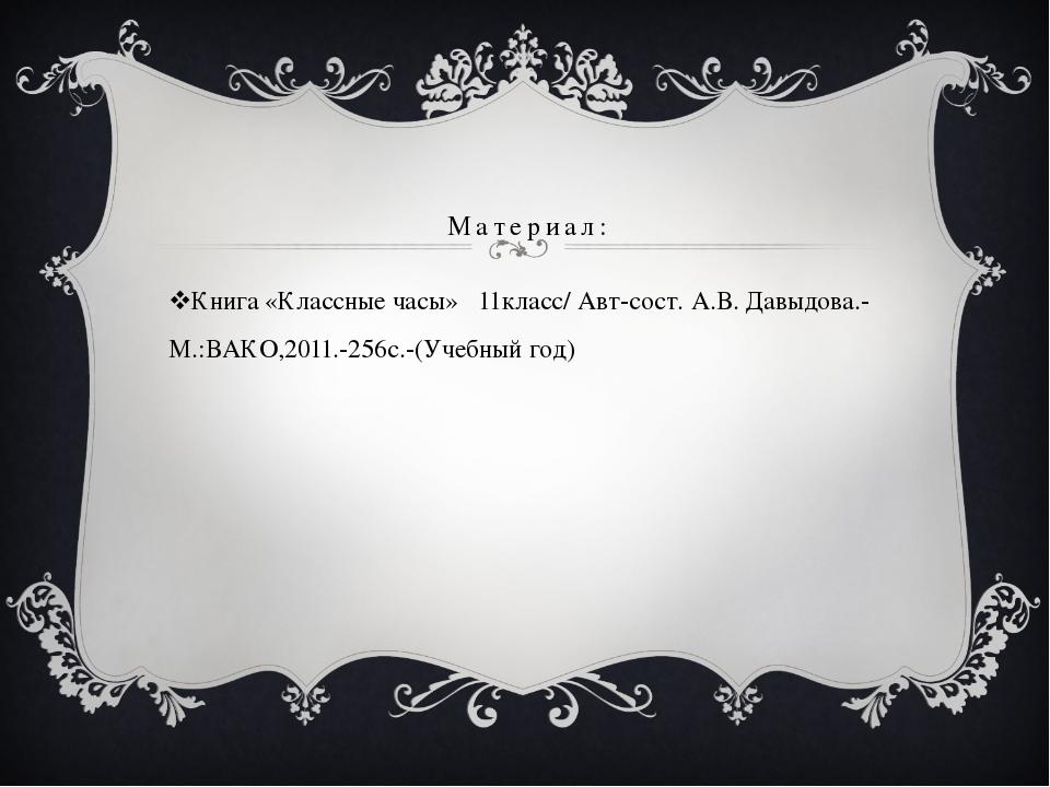 Материал: Книга «Классные часы» 11класс/ Авт-сост. А.В. Давыдова.-М.:ВАКО,201...
