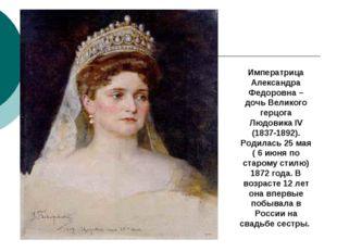 Императрица Александра Федоровна – дочь Великого герцога Людовика IV (1837-18
