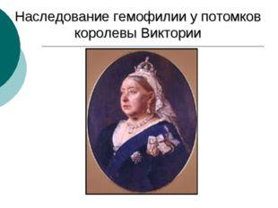 Наследование гемофилии у потомков королевы Виктории