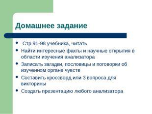 Домашнее задание Стр 91-98 учебника, читать Найти интересные факты и научные