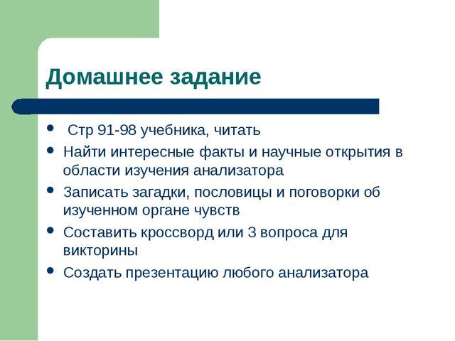 Домашнее задание Стр 91-98 учебника, читать Найти интересные факты и научные...
