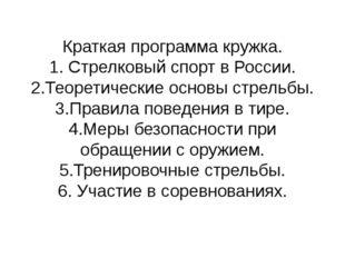 Краткая программа кружка. 1. Стрелковый спорт в России. 2.Теоретические основ
