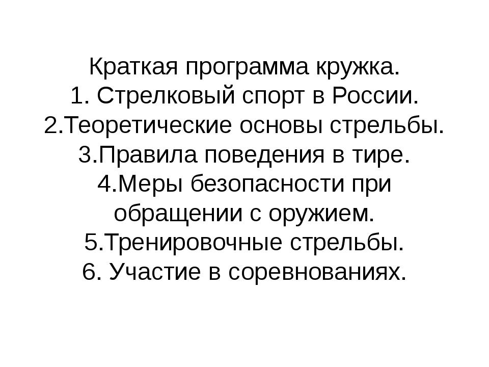 Краткая программа кружка. 1. Стрелковый спорт в России. 2.Теоретические основ...