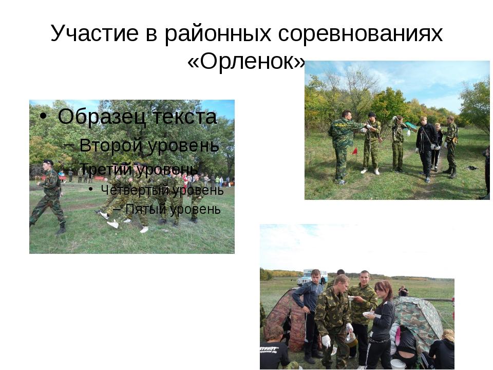 Участие в районных соревнованиях «Орленок»