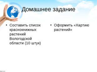 Домашнее задание Составить список краснокнижных растений Вологодской области