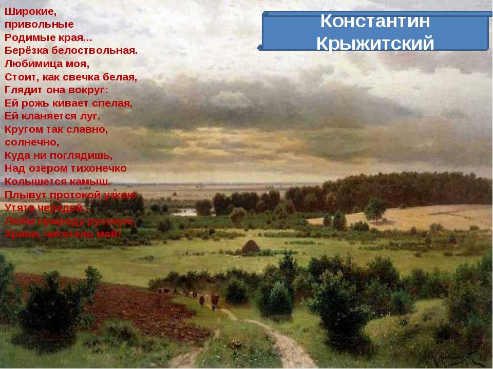 Константин Крыжитский Широкие, привольные Родимые края... Берёзка белоствольн...