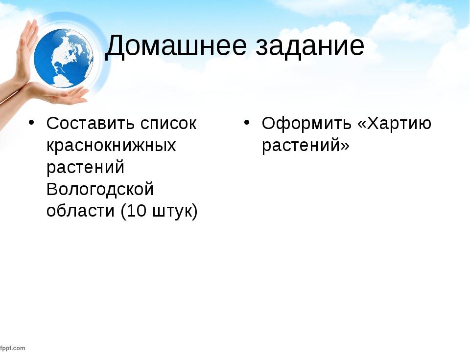 Домашнее задание Составить список краснокнижных растений Вологодской области...