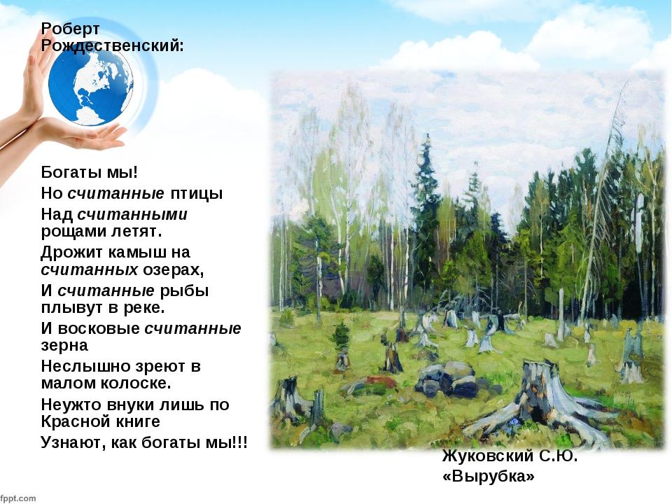 Жуковский С.Ю. «Вырубка» Роберт Рождественский: Богаты мы! Но считанные птицы...