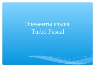 Элементы языка Turbo Pascal