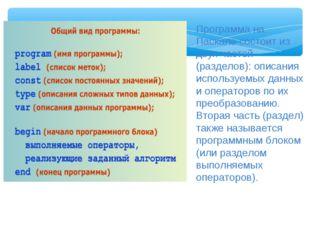Программа на Паскале состоит из двух частей (разделов): описания используемых