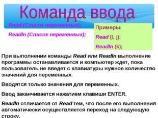 Read (Список переменных); Readln (Список переменных); При выполнении команды
