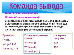Write (Список выражений); Writeln (Список выражений); Значения выражений снач