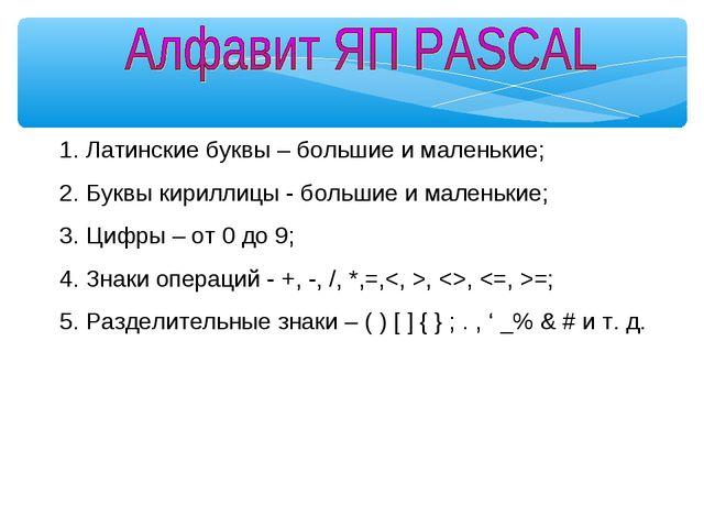 Латинские буквы – большие и маленькие; Буквы кириллицы - большие и маленькие;...