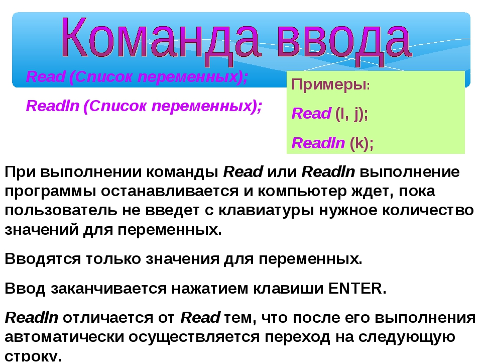 Read (Список переменных); Readln (Список переменных); При выполнении команды...