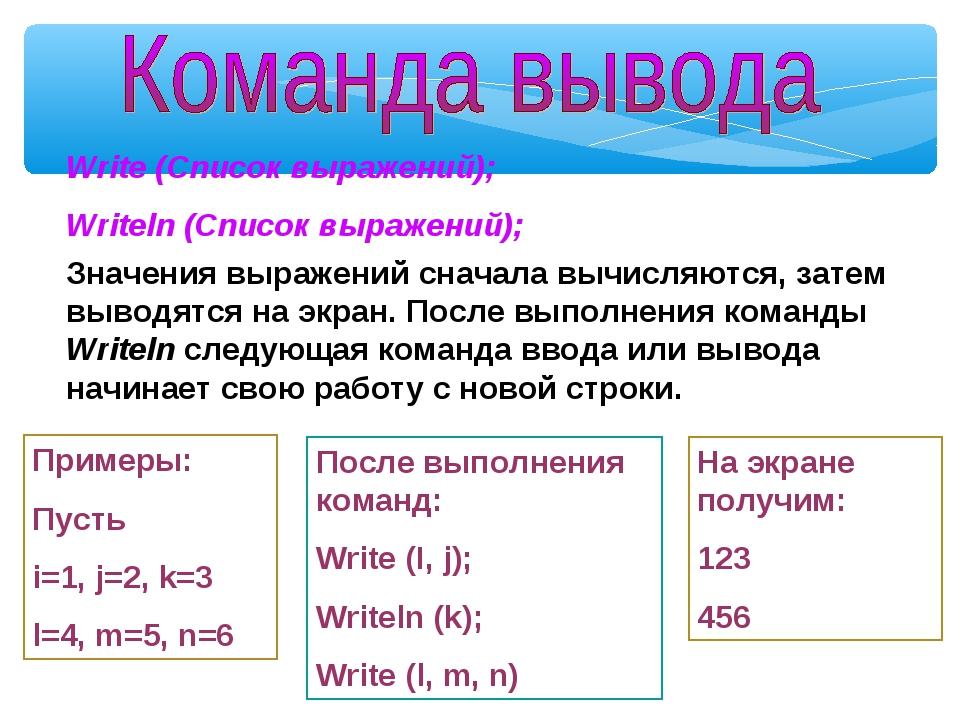 Write (Список выражений); Writeln (Список выражений); Значения выражений снач...